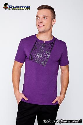 Футболка мужская фиолетовая с вышивкой Ник, фото 2