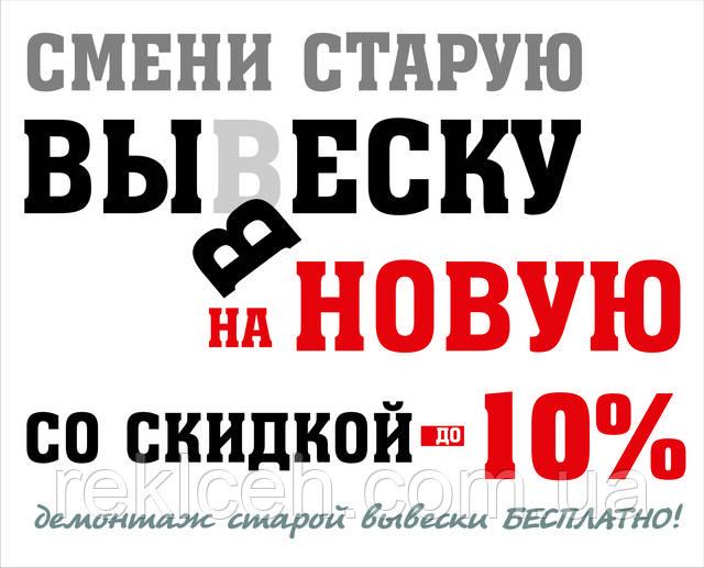 Рекламный цех. АКЦИЯ (Завершена): Смени старую вывеску на новую со скидкой 10%