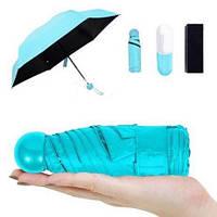 Зонтик - капсула, компактный зонт, мини зонтик в футляре