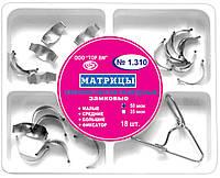 Матрицы № 1.310 металлические замковые контурные набор, 18 шт