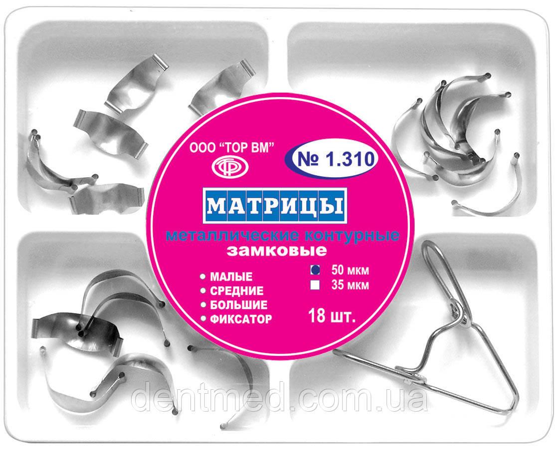 Матрицы № 1.310  замковые контурные набор, 18 шт. NaviStom