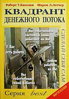 Квадрант денежного потока Роберт Кийосаки мягкий переплет