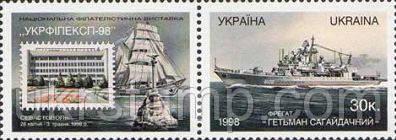 Украинская филателистическая выставка в Севастополе, 1м + купон; 30 коп 28.04.1998