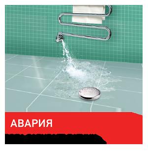1. АВАРИЯ Вода заливает датчик воды Аквасторож.