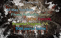 All Max Nutrition, Alpha Bottle, Fitness Authority, Isostar, MyProtein, NOW, OstroVit, Powerful Progress, PVL, TOM peanut butter, DNA Supps (OLIMP), GNC, MEX Nutrition, MUST, OLIMP, Power Pro, Strong FIT, VP Lab, Weider, APS, Betancourt nutrition, Cloma Pharma, Gold Star, Innovative Diet Labs, Maxler, MST, MuscleTech, MyProtein, Nutrend, Puritan's Pride, PVL, Scivation, SNICKERS.