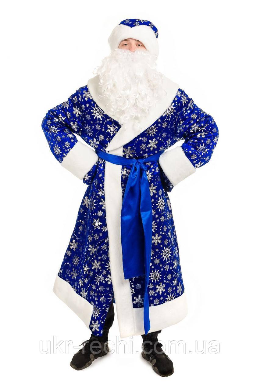 Дедушка Мороз «Синий» карнавальный костюм для аниматоров