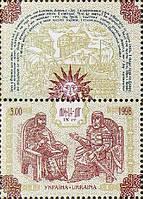Исторические деятели Аскольд и Дир, 1м + купон; 3.0 Гр 04.07.1998