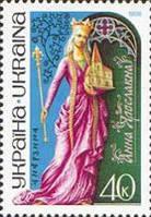 Княжна Анна Ярославна, 1м; 40 коп 08.08.1998