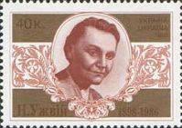 100-летие актрисы Н.Ужвий, 1м; 40 коп 08.09.1998