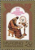 1000-летие украинской письменности, 1м; 20 коп 19.09.1998