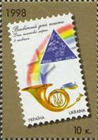 Всемирный день почтовой марки, 1м; 10 коп 19.09.1998