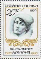 100-летие поэта В.Сосюры, 1м; 20 коп 06.01.1998