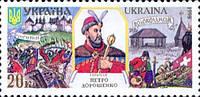 Гетман П.Дорошенко, 1м; 20 коп 28.11.1998