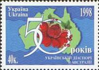 Украинская диаспора в Австралии, 1м; 40 коп 20.12.1998