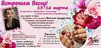 С 13 по 16 МАРТА в Днепропетровске пройдут обучающие семинары по дизайну и росписи Ногтей от Ольги Дубицкой