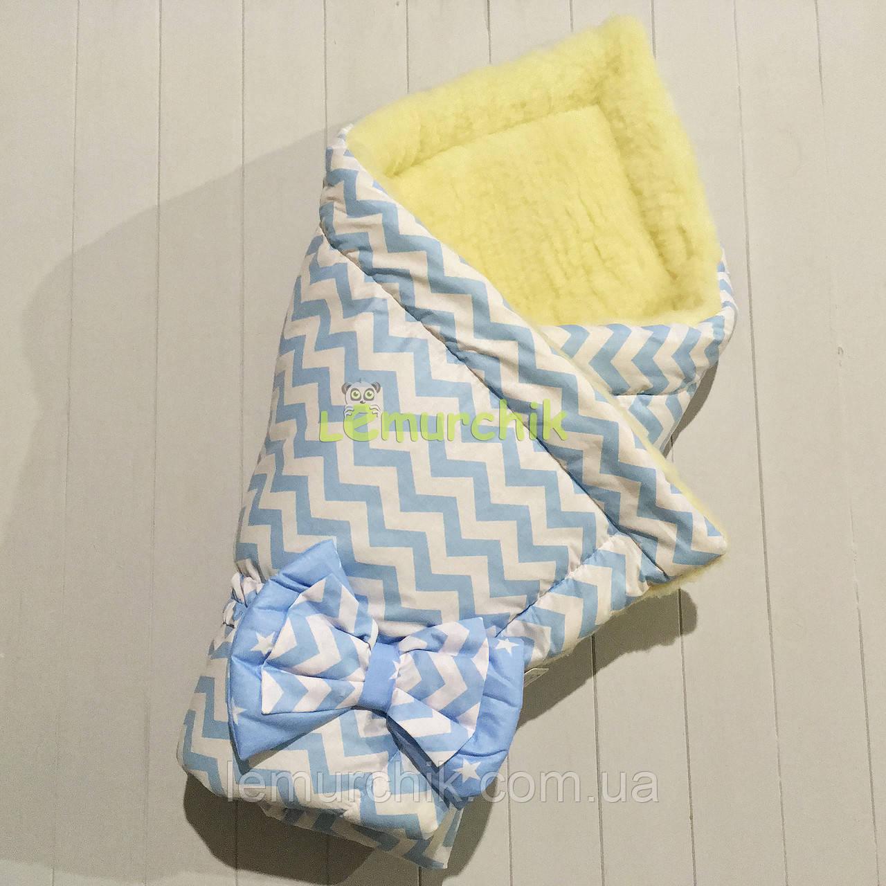 """Конверт-одеяло для новорожденных на выписку и в коляску на меху """"Зиг заг"""" голубой"""