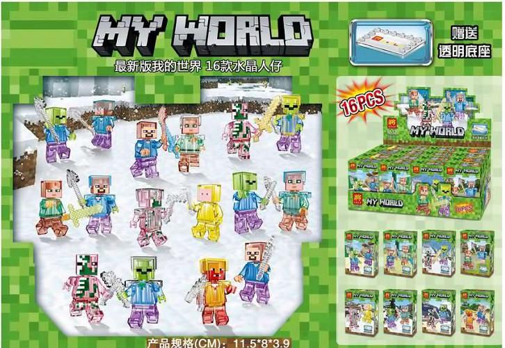 Игрушка конструктор My world 16 шт в уп