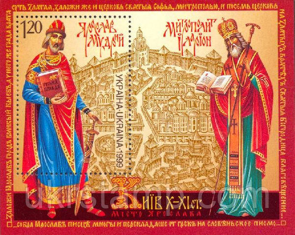 Князь Ярослав Мудрый, 1-й выпуск, блок; 1.20 Гр 02.07.1999