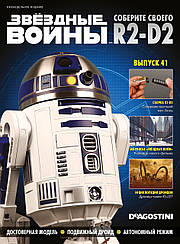 Соберите своего Дроида R2-D2 (ДеАгостини) №41 (1:1)