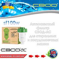 СВОД Антинакипный фильтр СВОД-АС для стиральных и посудомоечных машин +ТВН (в подарок) sf100w