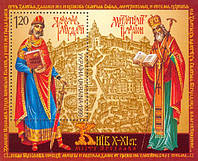 Князь Ярослав Мудрый, 2-й выпуск, блок; 1.20 Гр 02.07.1999