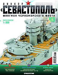 Линкор «Севастополь» (ДеАгостини) выпуск №43 (1:200)