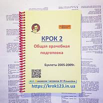 Крок 2. Общая врачебная подготовка. Буклет 2005-2009 года. Для иностранцев русскоязычных