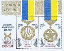 Ордена Украины, блок из 2м; 2.50 Гр х 2 17.08.1999