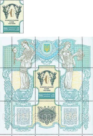 Национальный банк Украины, 1м + блок; 3.0, 5.0 Гр 28.09.1999