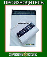Курьерский пакет 600x400+40 (А2) - от 500 шт