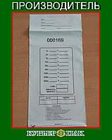 Пакет для инкасации с отрывным талоном (13х19+4см) - от 500 шт.