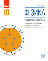 Підручник. Фізика 10 клас Профільний рівень. Гельгафт І.М. (2018 р.)