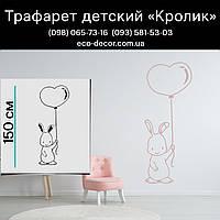 """Трафарет детский """"Кролик"""" #83"""