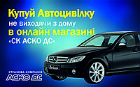 Автоцивілка онлайн!!! Це - швидко, дуже просто і голвне - надійно! СК АСКО ДС працює понад 27 років.