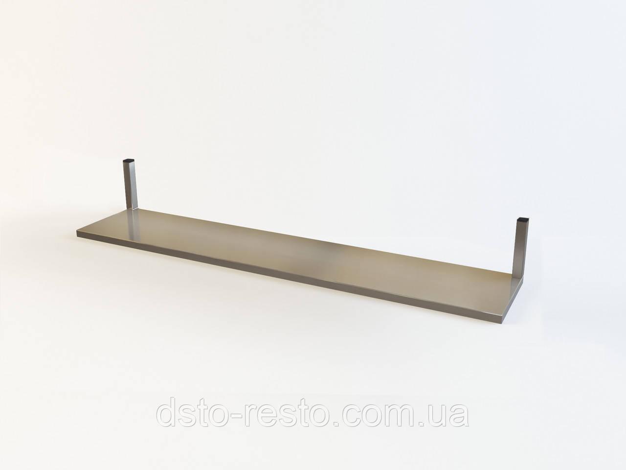 Полка навесная из нержавеющей стали 1-но уровневая 1200/300/300 мм