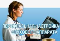 Бесплатная настройка слухового аппарата, подобрать слуховые аппараты и обследовать слух