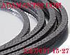 Набивка сальниковая НГС (терморасширенный графит и стекловолокно).