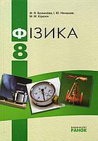 Фізика, 8 клас. Божинова Ф.Я., Ненашев І.Ю, Кірюхін М.М.