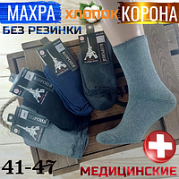 Носки мужские  с махрой  медицинские без резинки Корона ассорти 41-47р НМЗ-04335