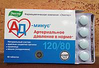 АД минус Эвалар поддерживает артериальное давление в норме! 40 табл.
