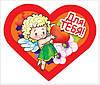 Акция к Дню Святого Валентина