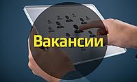 """Актуальные вакансии сети аптек """"Ваш Консультант"""""""
