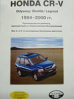 Книга Honda CRV, Odyssey, Shuttle 1994-2000 Пособие по ремонту, техобслуживанию, эксплуатации