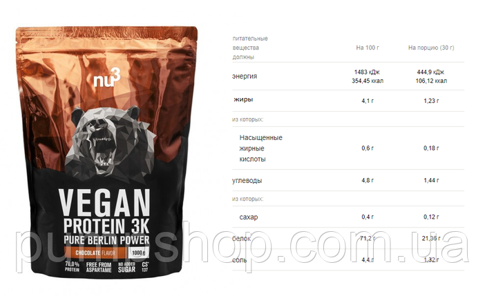 Веганский протеин nu3 VEGAN Protein 3k 1000 г, фото 2