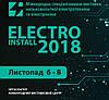 Приглашаем на выставку «ELECTRO INSTALL - 2018» 6-8 ноября в Киеве