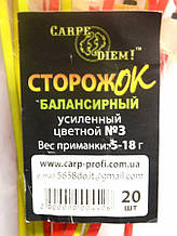 Сторожок балансирный усиленный цветной № 3 Carpe Diem (5,0 - 18,0 гр)