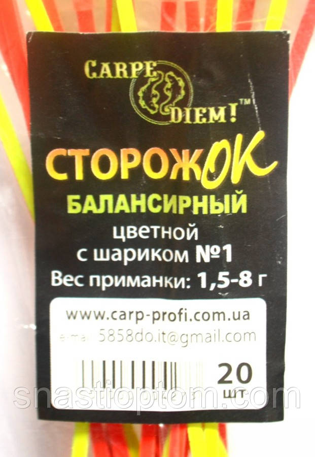 Сторожок балансирный цветной с шариком № 1 Carpe Diem (1,5 - 8,0 гр)