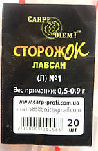 Сторожок Carpe Diem лавсан № 1 (0,5 - 0,9 гр)