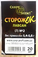 Сторожок Carpe Diem лавсан № 2 (0,4 - 0,8 гр)