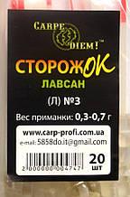 Сторожок для рыбалки Carpe Diem лавсан № 3 (0,3 - 0,7 гр)